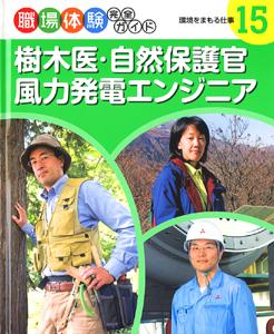 職場体験完全ガイド(15) 樹木医・自然保護官・風力発電エンジニア