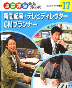 職場体験完全ガイド(17) 新聞記者・テレビディレクター・CMプランナー