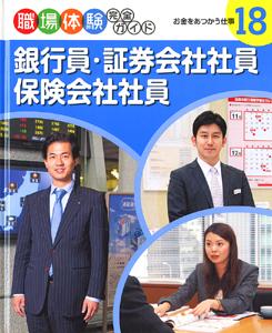 職場体験完全ガイド(18) 銀行員・証券会社社員・保険会社社員