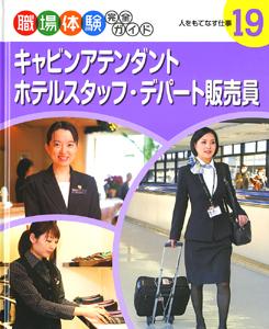 職場体験完全ガイド(19) キャビンアテンダント・ホテルスタッフ・デパート販売員
