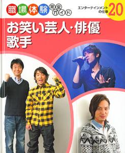 職場体験完全ガイド(20) お笑い芸人・俳優・歌手