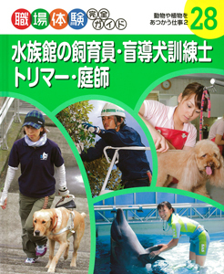 職場体験完全ガイド(28) 水族館の飼育員・盲導犬訓練士・トリマー・庭師