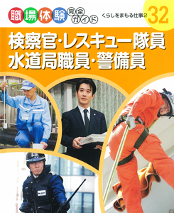 職場体験完全ガイド(32) 検察官・レスキュー隊員・水道局職員・警備員