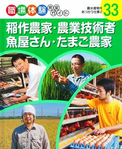 職場体験完全ガイド(33) 稲作農家・農業技術者・魚屋さん・たまご農家