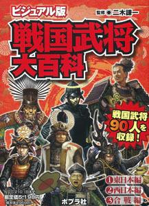 ビジュアル版 戦国武将大百科(全3巻)