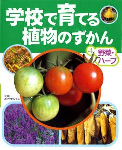学校で育てる植物のずかん 野菜・ハーブ