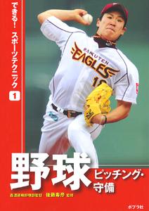 できる!スポーツテクニック(1) 野球 ピッチング・守備
