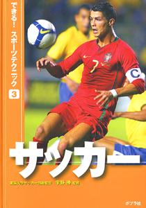 できる!スポーツテクニック(3) サッカー