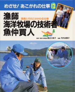 めざせ!あこがれの仕事(12) 漁師・海洋牧場の技術者・魚仲買人