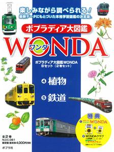 ポプラディア大図鑑WONDA Bセット(全2巻)