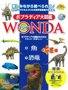 ポプラディア大図鑑WONDA Cセット(全2巻)