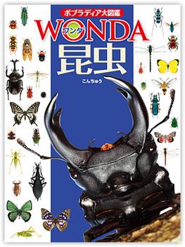 ポプラディア大図鑑WONDA 昆虫
