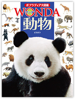 ポプラディア大図鑑WONDA 動物