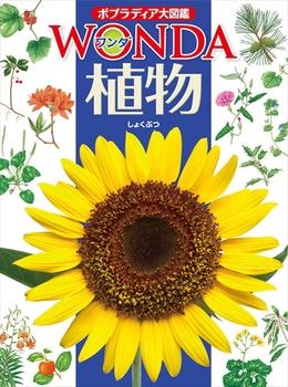 ポプラディア大図鑑WONDA 植物