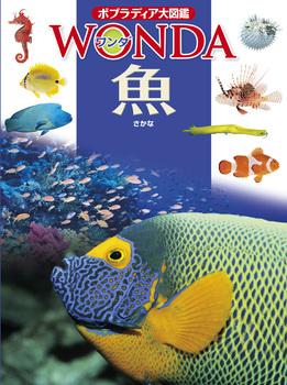 ポプラディア大図鑑WONDA 魚
