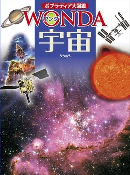 ポプラディア大図鑑WONDA 宇宙
