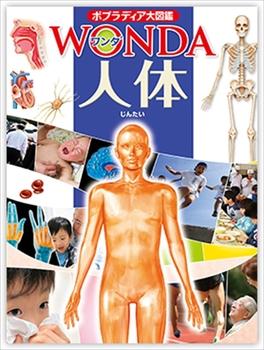 ポプラディア大図鑑WONDA 人体