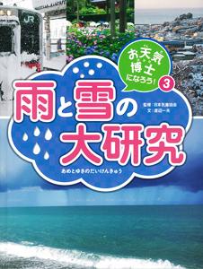 お天気博士になろう!(3) 雨と雪の大研究