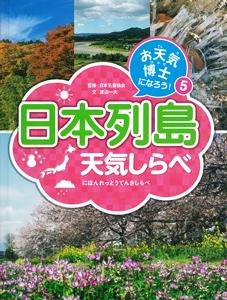 お天気博士になろう!(5) 日本列島天気しらべ