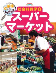 仕事場がよくわかる!社会科見学(1) スーパーマーケット
