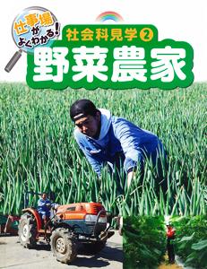 仕事場がよくわかる!社会科見学(2) 野菜農家