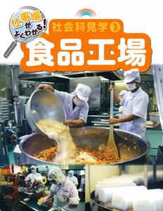 仕事場がよくわかる!社会科見学(3) 食品工場