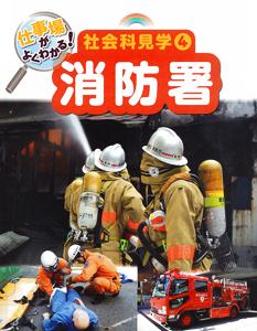 仕事場がよくわかる!社会科見学(4) 消防署