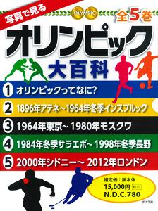 写真で見る オリンピック大百科(全5巻)