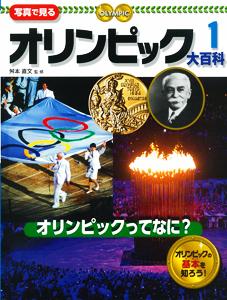 写真で見る オリンピック大百科(1) オリンピックってなに?