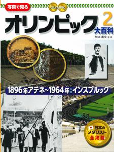 写真で見る オリンピック大百科(2) 1896年アテネ?1964年冬季インスブルック