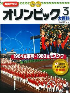 写真で見る オリンピック大百科(3) 1964年東京?1980年モスクワ