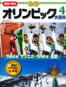 写真で見る オリンピック大百科(4) 1984年冬季サラエボ?1998年冬季長野