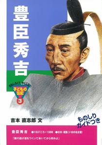 おもしろくてやくにたつ子どもの伝記(3) 豊臣秀吉