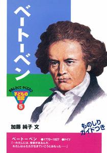 おもしろくてやくにたつ子どもの伝記(5) ベートーベン