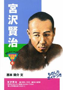 おもしろくてやくにたつ子どもの伝記(6) 宮沢賢治
