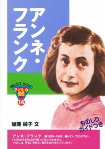 おもしろくてやくにたつ子どもの伝記(14) アンネ・フランク