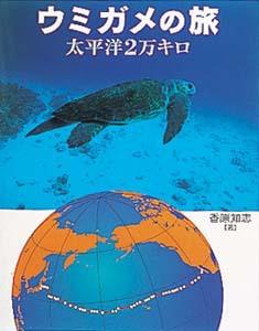 地球ふしぎはっけん(2) ウミガメの旅 太平洋2万キロ
