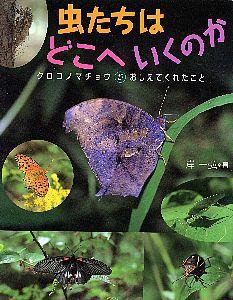 地球ふしぎはっけん(4) 虫たちはどこへいくのか