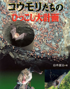 地球ふしぎはっけん(5) コウモリたちのひっこし大計画