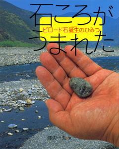 地球ふしぎはっけん(9) 石ころがうまれた