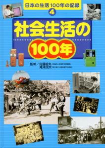 日本の生活 100年の記録(4) 社会生活の100年