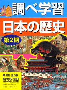 調べ学習日本の歴史第2期(全8巻)