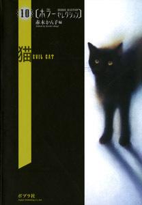 ホラーセレクション(10) 猫