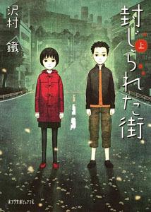 ポプラ文庫ピュアフル 封じられた街(上)