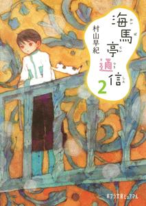 ポプラ文庫ピュアフル 海馬亭通信(2)