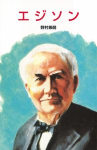 ポプラ社 伝記文庫 エジソン