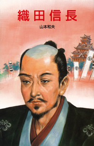 ポプラ社 伝記文庫 織田信長