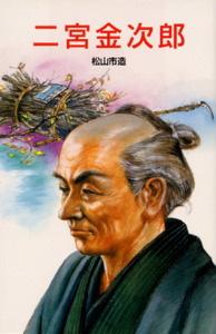 ポプラ社 伝記文庫 二宮金次郎