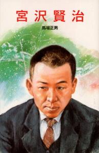 ポプラ社 伝記文庫 宮沢賢治