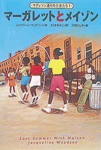 マディソン通りの少女たち(1) マーガレットとメイゾン
